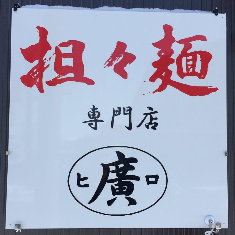 担々麺専門店 廣 ひろ 秋田県横手市田中町 看板