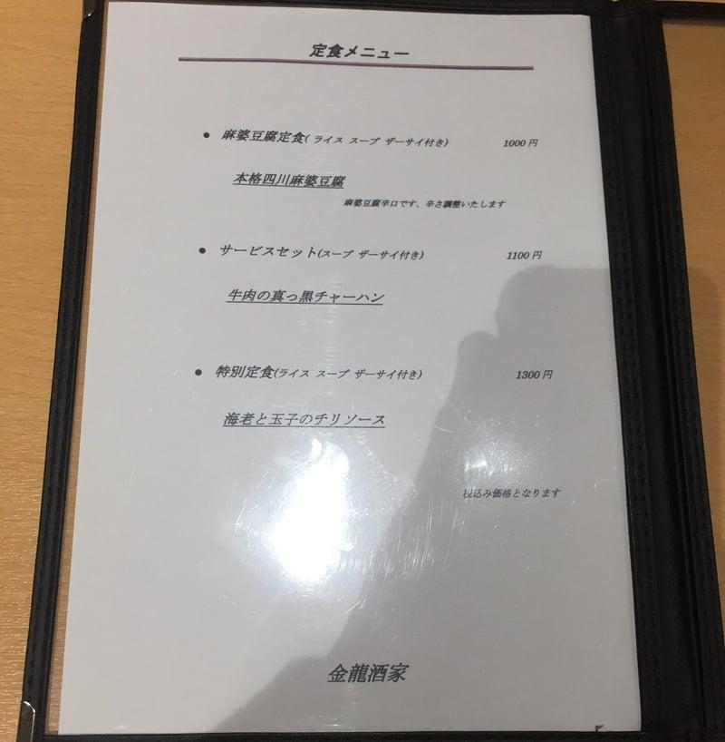 中華ダイニング 金龍酒家 きんりゅうしゅか 秋田県秋田市中通 メニュー