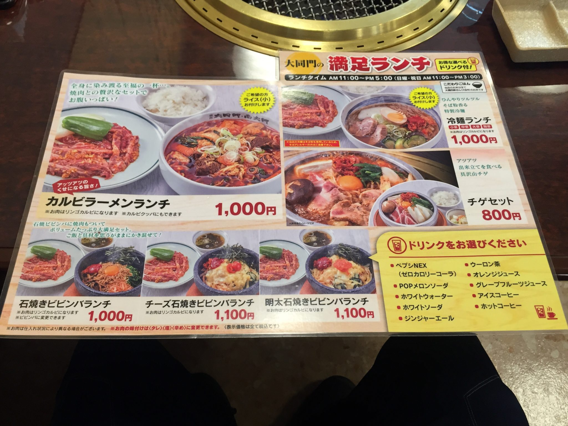 焼肉大同門 秋田店 秋田県秋田市卸町 メニュー
