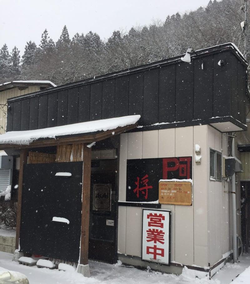 ラーメン・定食 将 秋田県湯沢市裏門 外観