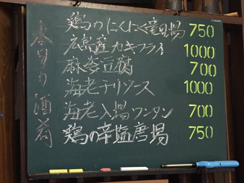 ラーメン・定食 将 秋田県湯沢市裏門 メニュー