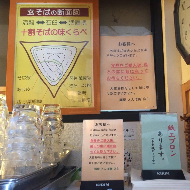 麺屋とんぼ庵 秋田県秋田市中通 営業案内