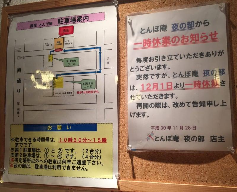 麺屋とんぼ庵 秋田県秋田市中通 営業案内 駐車場案内