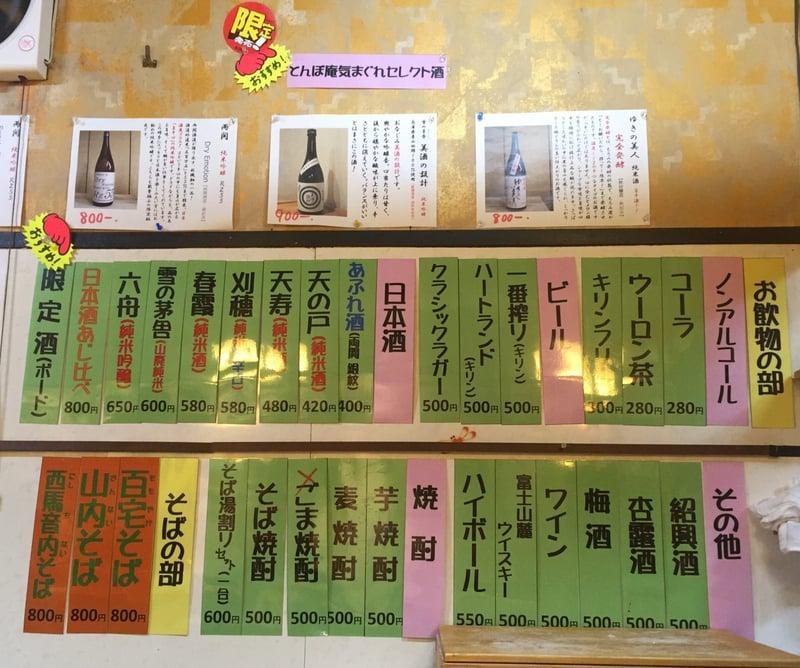 麺屋とんぼ庵 秋田県秋田市中通 メニュー