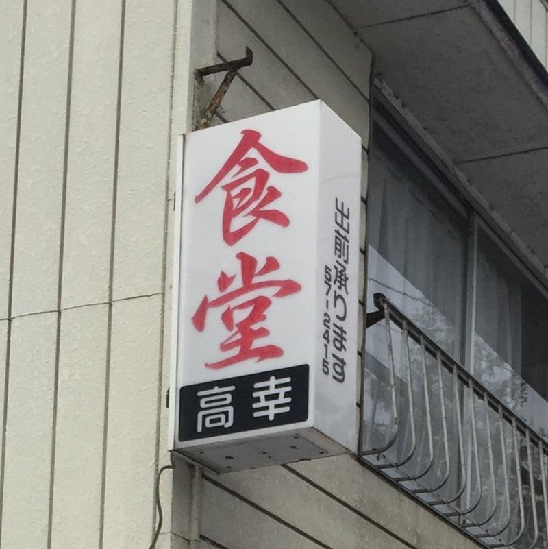高幸食堂 秋田県大仙市豊川猫沢 看板