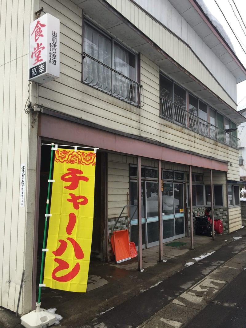 高幸食堂 秋田県大仙市豊川猫沢 外観