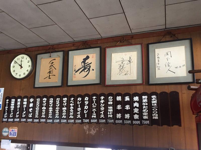高幸食堂 秋田県大仙市豊川猫沢 メニュー