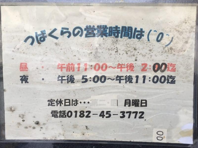 つばくら食堂 秋田県横手市増田町 営業時間 営業案内 定休日