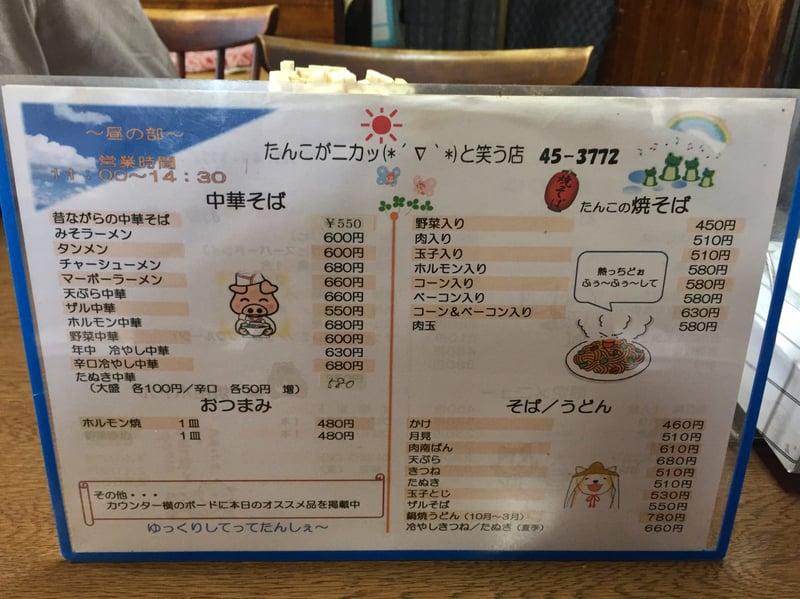つばくら食堂 秋田県横手市増田町 メニュー