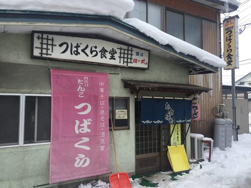 つばくら食堂 秋田県横手市増田町 外観