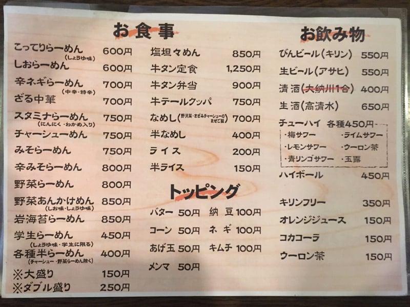 こってりらーめん そうま 秋田県横手市寿町 メニュー