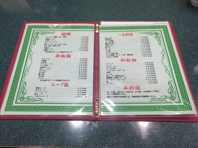 中華料理 東天閣 とうてんかく 秋田県秋田市旭北栄町 メニュー