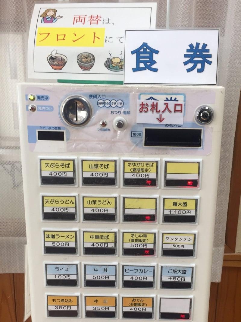 南外ふるさと館食堂 秋田県大仙市南外 券売機 メニュー
