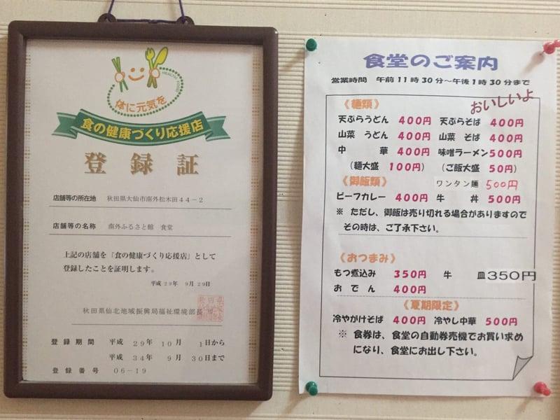 南外ふるさと館食堂 秋田県大仙市南外 メニュー