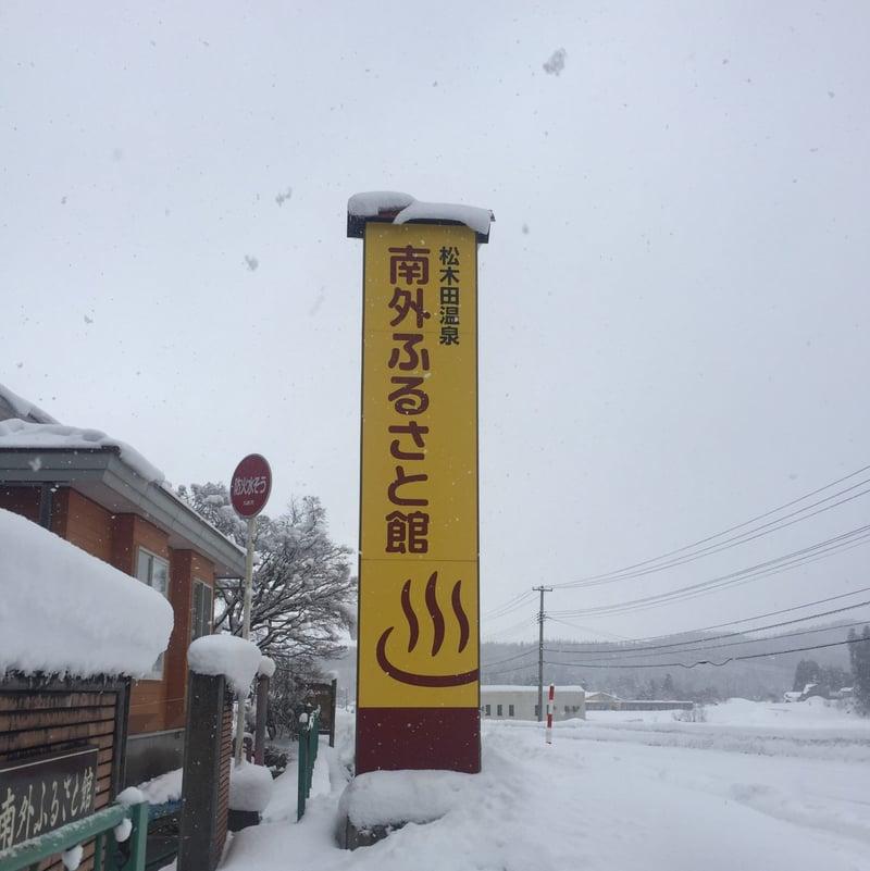 南外ふるさと館 秋田県大仙市南外 看板