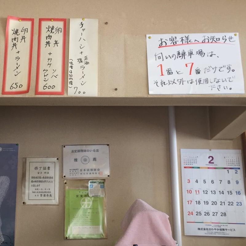 中園食堂 秋田県秋田市山王中園町 メニュー