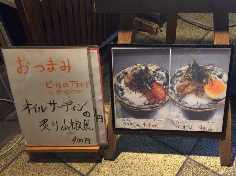 洛二神 らくにじん 大阪府大阪市北区浪花町 メニュー看板