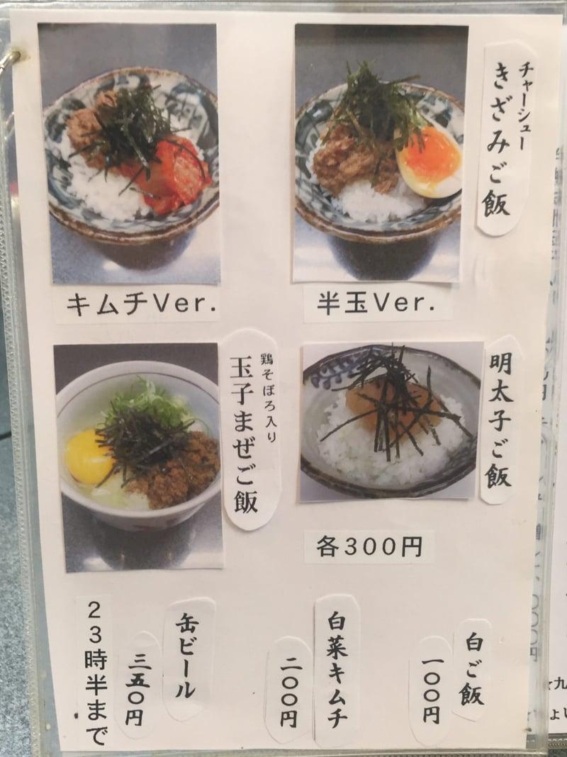 洛二神 らくにじん 大阪府大阪市北区浪花町 メニュー