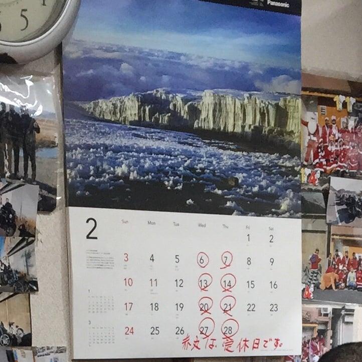 笠岡ラーメン 山ちゃん 岡山県笠岡市笠岡 営業カレンダー 定休日