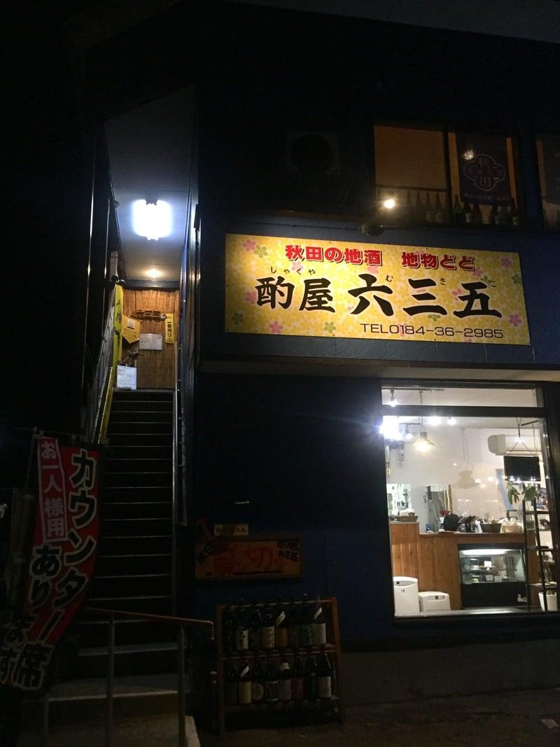 酌屋 六三五 しゃくや むさご 秋田県にかほ市平沢 外観