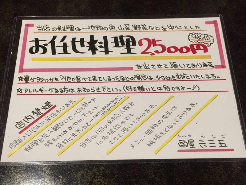 酌屋 六三五 しゃくや むさご 秋田県にかほ市平沢 メニュー