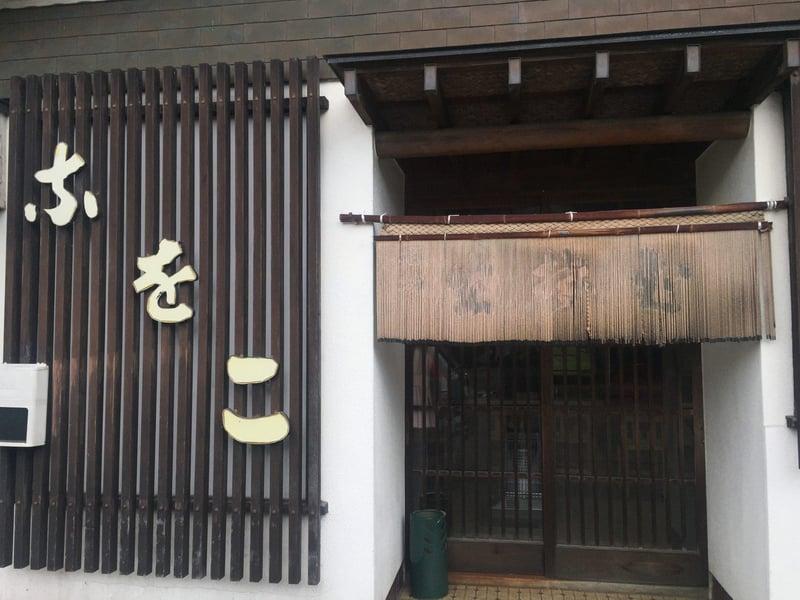 なをこそばや 秋田県横手市雄物川町 暖簾