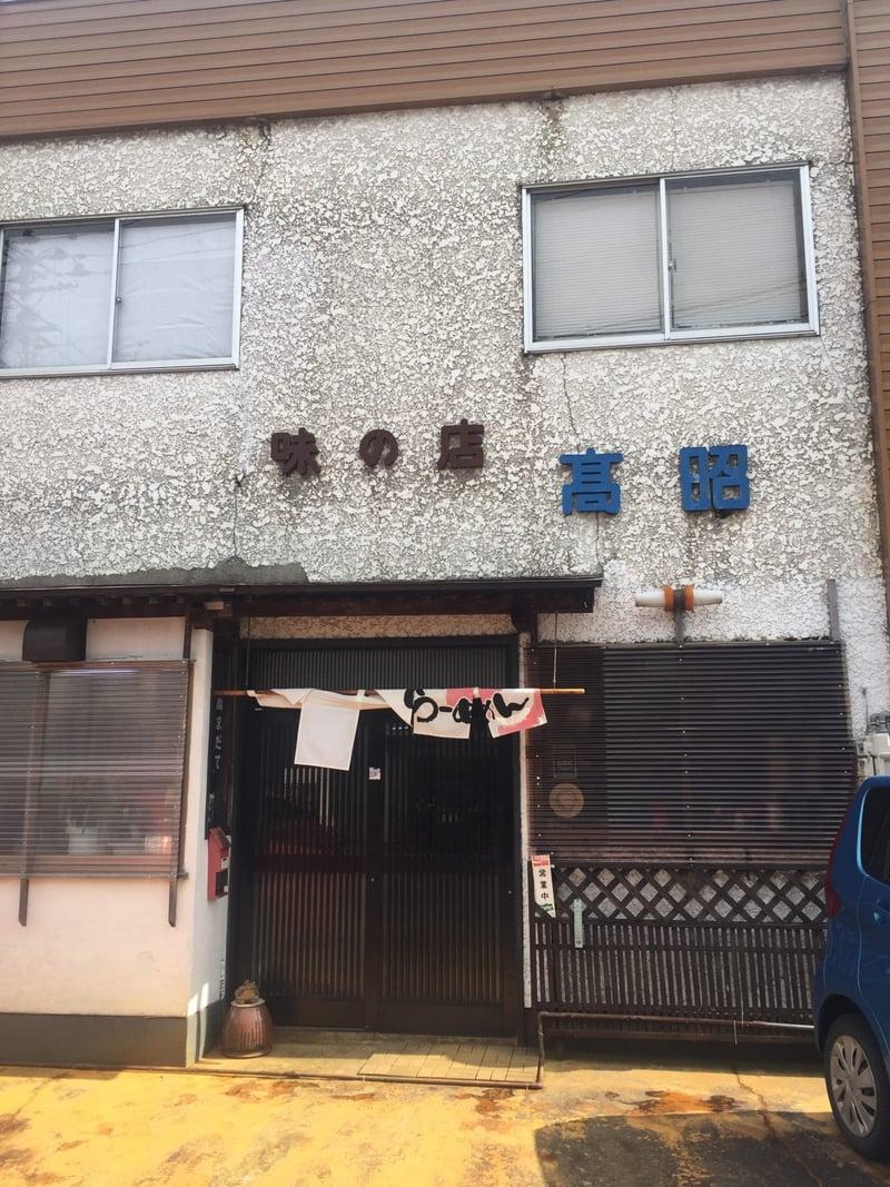 味の店 高昭 高昭食堂 秋田県横手市雄物川町 外観