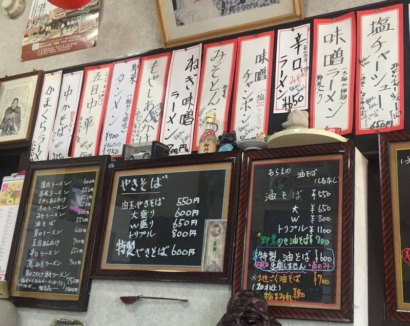 味の店 高昭 高昭食堂 秋田県横手市雄物川町 メニュー