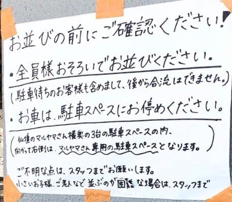 豚骨中華そば がんたれ 和歌山県岩出市溝川 営業案内 駐車場案内