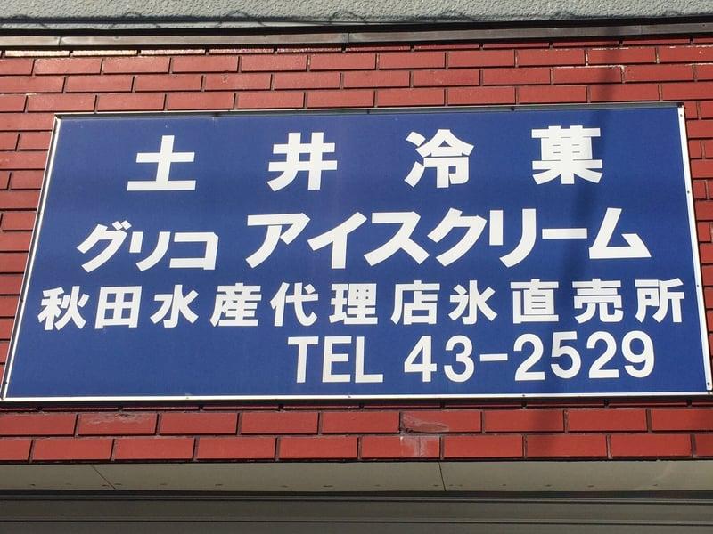 土井食堂 土井冷菓 秋田県にかほ市象潟町 看板