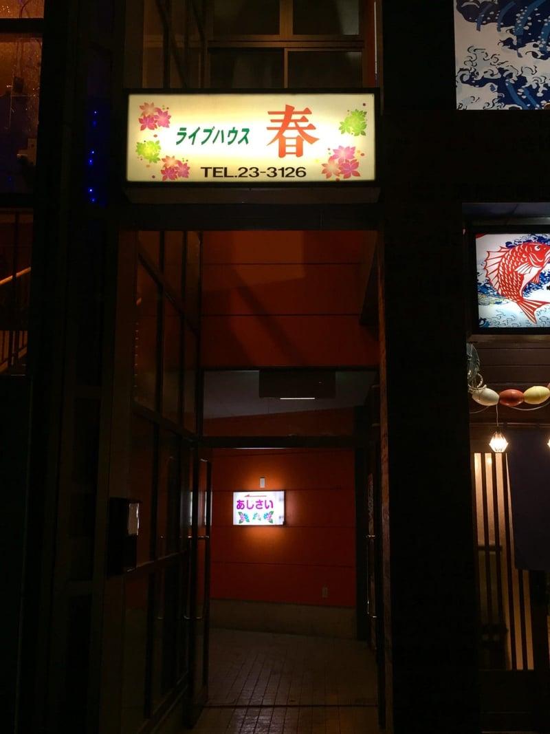 一見お断り 聚楽亭 店主さんの誕生会 二次会 ライブハウス春 山形県新庄市
