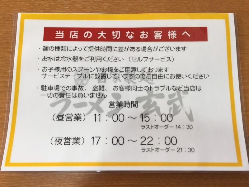 自家製麺 ラーメン玄武 げんぶ 秋田県大仙市四ツ屋 営業時間 営業案内