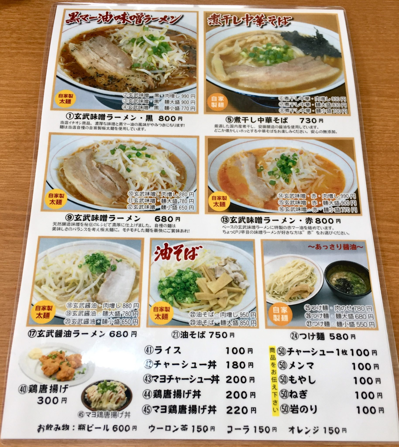自家製麺 ラーメン玄武 げんぶ 秋田県大仙市四ツ屋 メニュー