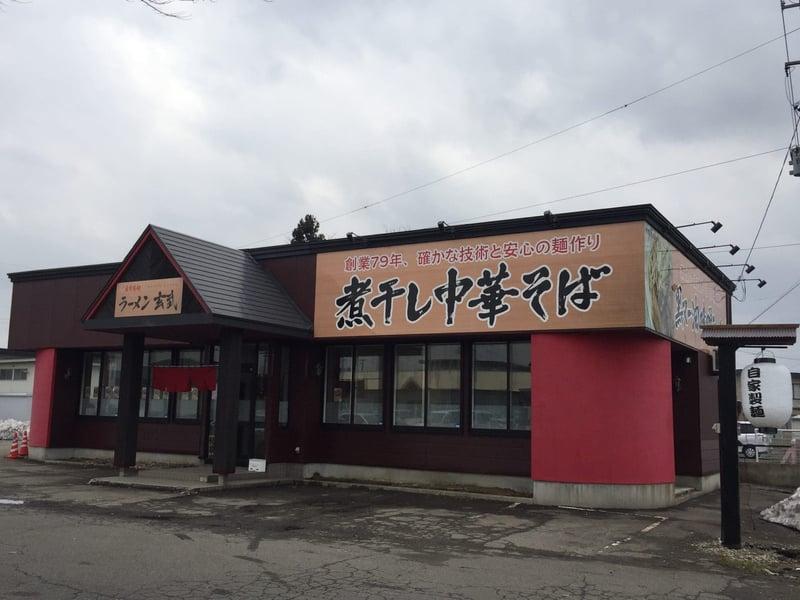 自家製麺 ラーメン玄武 げんぶ 秋田県大仙市四ツ屋 外観