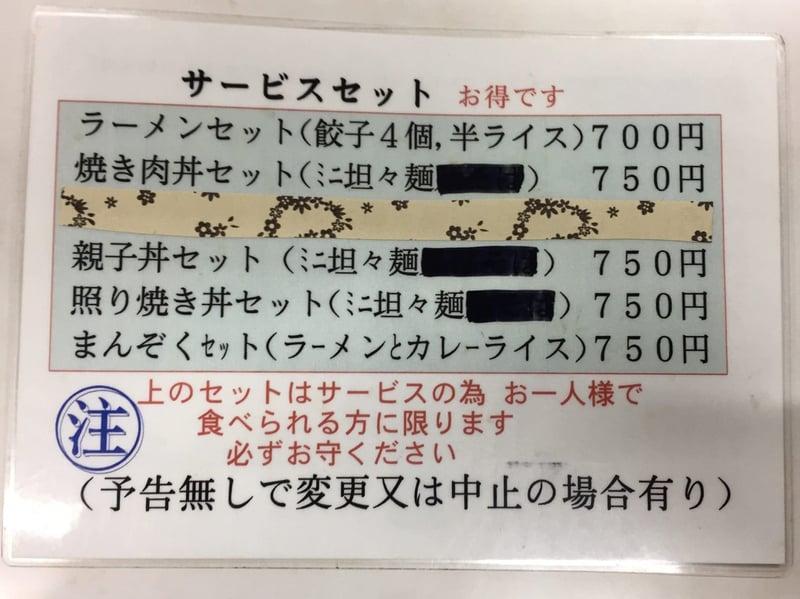 味の更科家 秋田県秋田市手形山崎町 メニュー