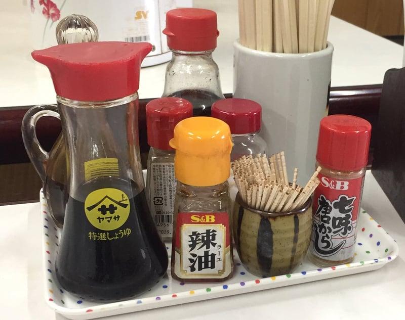 味の更科家 秋田県秋田市手形山崎町 ミニ坦々麺 味変 調味料