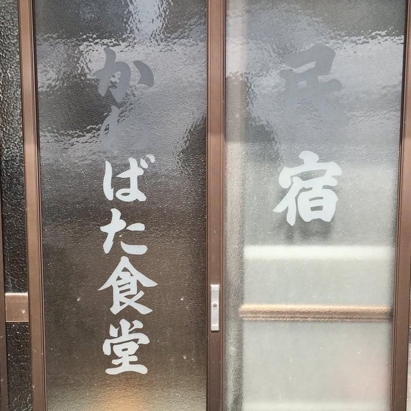 民宿かわばた食堂 秋田県湯沢市沼樋 店名
