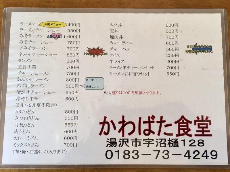 民宿かわばた食堂 秋田県湯沢市沼樋 メニュー