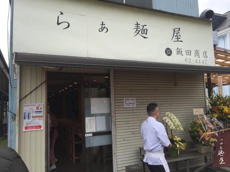 らぁ麺屋 飯田商店 神奈川県足柄下郡湯河原町 開店 暖簾