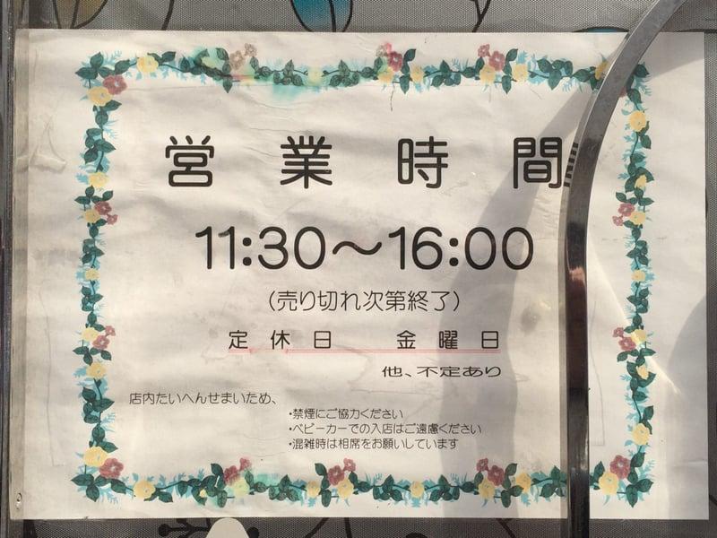 わんたんや 静岡県熱海市渚町 営業時間 営業案内 定休日