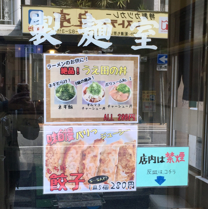 麺匠 うえ田 静岡県熱海市渚町 営業案内 製麺室