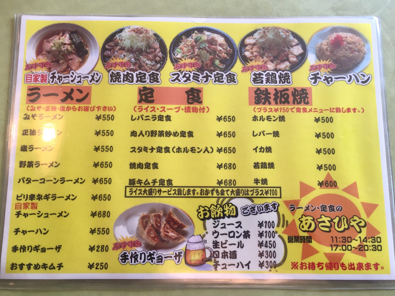 ラーメン・定食 あさひや 秋田県秋田市添川 メニュー