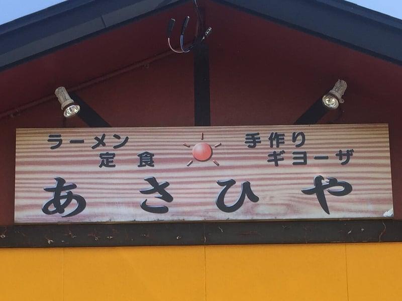 ラーメン・定食 あさひや 秋田県秋田市添川 看板