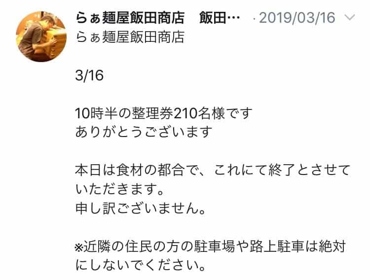 らぁ麺屋 飯田商店 神奈川県足柄下郡湯河原町 整理券配布 状況