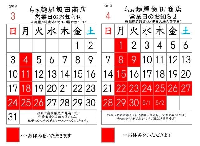 らぁ麺屋 飯田商店 神奈川県足柄下郡湯河原町 営業カレンダー 定休日