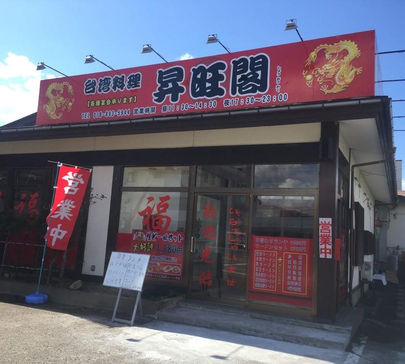 台湾料理 昇旺閣 しょうおうかく 秋田県秋田市高陽幸町 外観