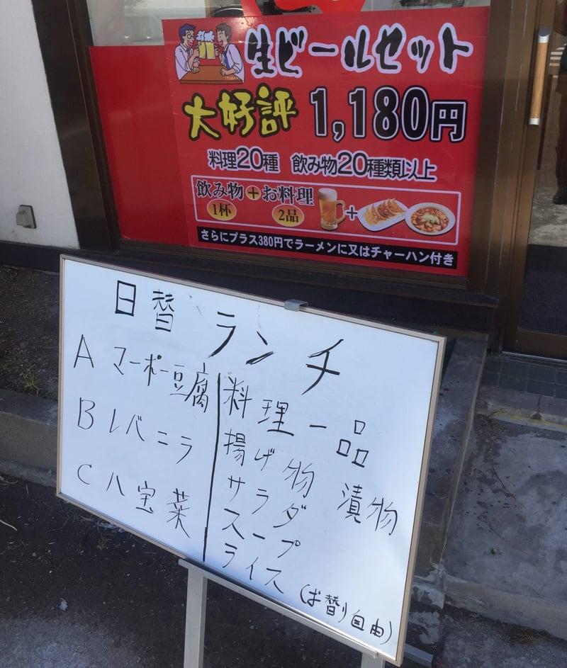 台湾料理 昇旺閣 しょうおうかく 秋田県秋田市高陽幸町 ランチ メニュー看板