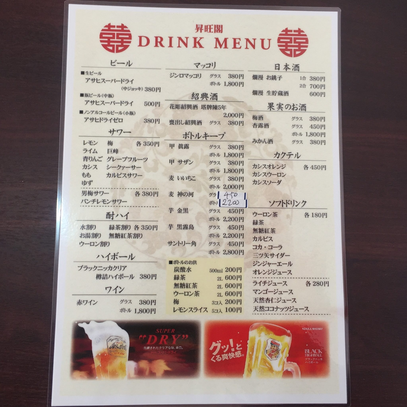 台湾料理 昇旺閣 しょうおうかく 秋田県秋田市高陽幸町 メニュー