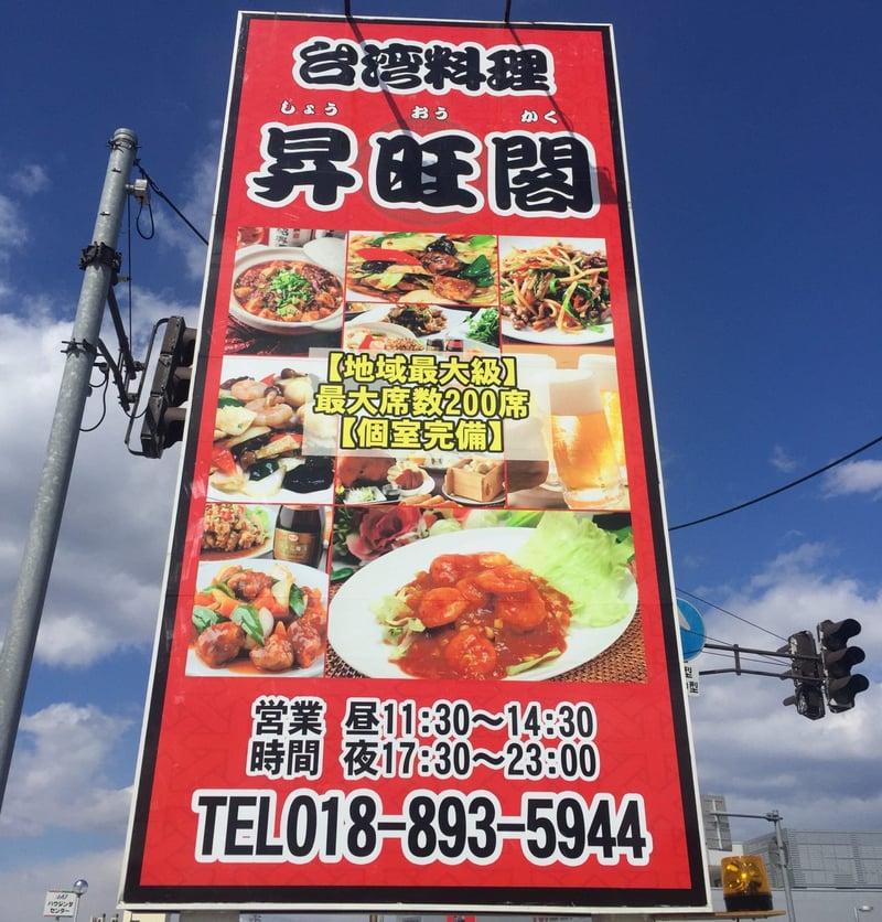 台湾料理 昇旺閣 しょうおうかく 秋田県秋田市高陽幸町 看板 営業時間 営業案内