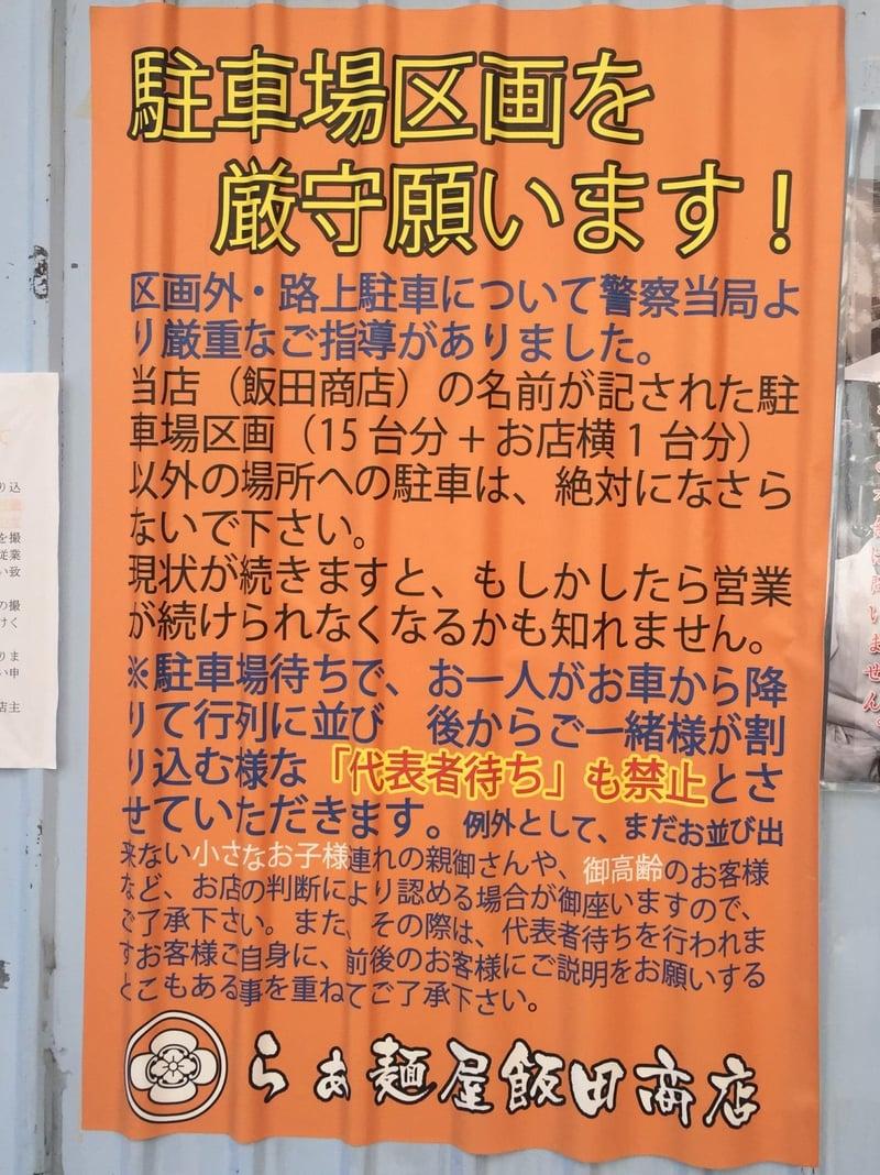 らぁ麺屋 飯田商店 神奈川県足柄下郡湯河原町 営業案内 代表待ち 禁止